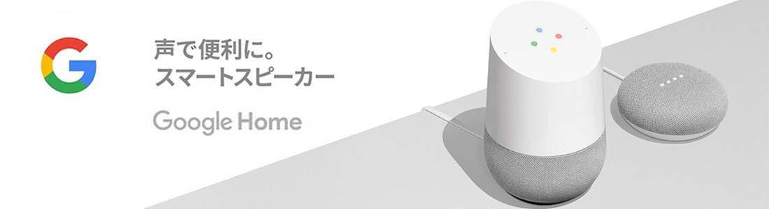 声で便利に。スマートスピーカー Google Home