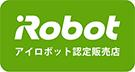 irobot アイロボット認定販売店