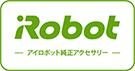 irobot アイロボット純正アクセサリー