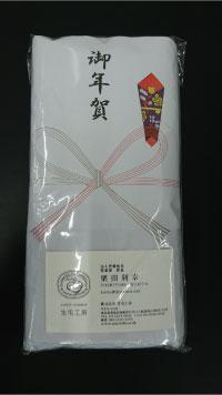 のし紙と名刺ポケット袋包装タイプ
