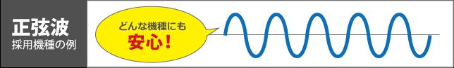 どんな機種にも安心!正弦波採用機種の例