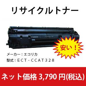 エコリカ 「互換」「キヤノン:328(ブラック)対応」リサイクルトナーカートリッジ ECT‐CCAT328