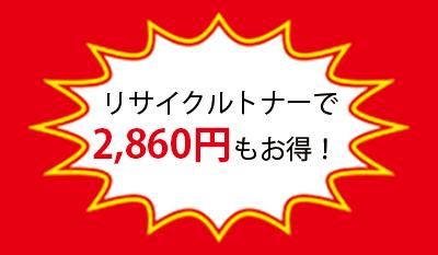 リサイクルトナーで2850円もお得!