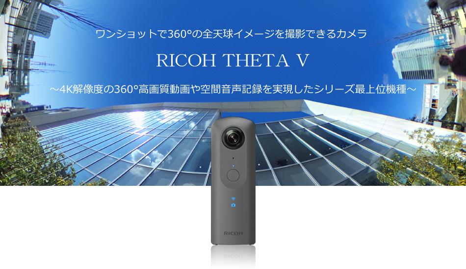 ワンショットで360°の全天球イメージを撮影できるカメラ 「RICOH THETA V」を新発売 4K解像度の360°高画質動画や空間音声記録を実現したシリーズ最上位機種