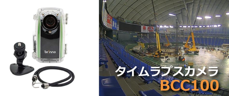 【自由研究向け】タイムラプスカメラ BCC100 Time Lapse Camera(タイムラプスカメラ) BCC100 [防水]