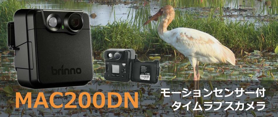 モーションセンサー付タイムラプスカメラ MAC200DN Time Lapse Camera(タイムラプスカメラ) MAC200DN [防水]