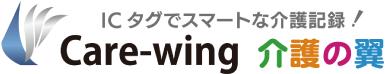 ICタグでスマートな介護記録!Care-wing介護の翼