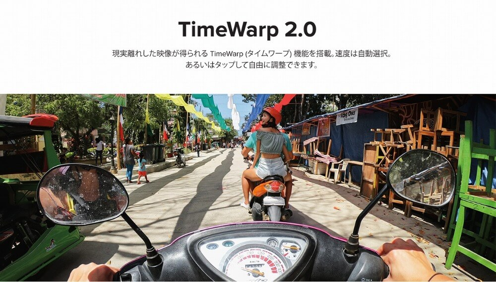 TimeWarp2.0.現実離れした映像が得られるTimeWarp(タイムワープ)機能を搭載。速度は自動選択。あるいはタップして自由に調整できます。