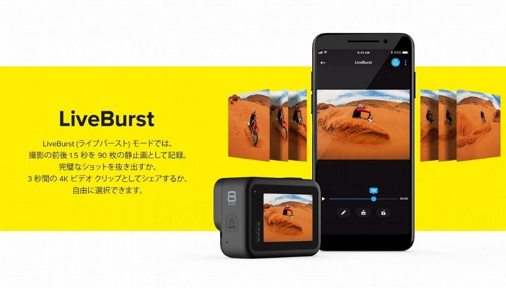 LiveBurst。LiveBurst(ライブバースト)モードでは、撮影の前後1.5秒を90枚の静止画として記録。完璧なショットを切り出すか、3秒間の4Kビデオクリップとしてシェアするか、自由に選択できます。