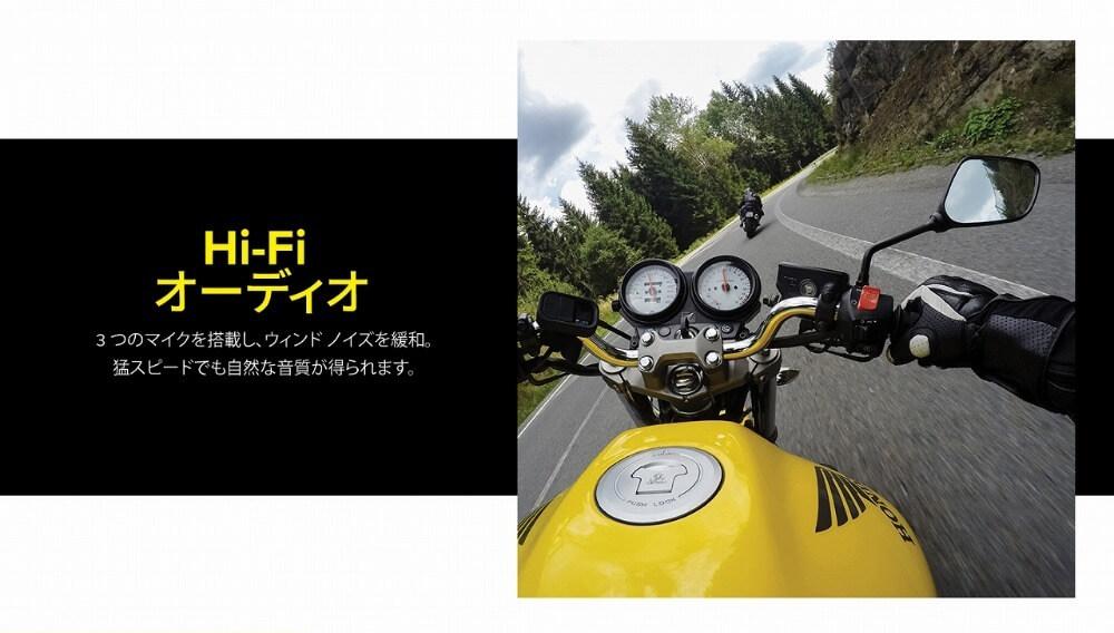 Hi-Fiオーディオ。3つのマイクを搭載し、サウンドノイズを緩和。猛スピードでも自然な音質が得られます。