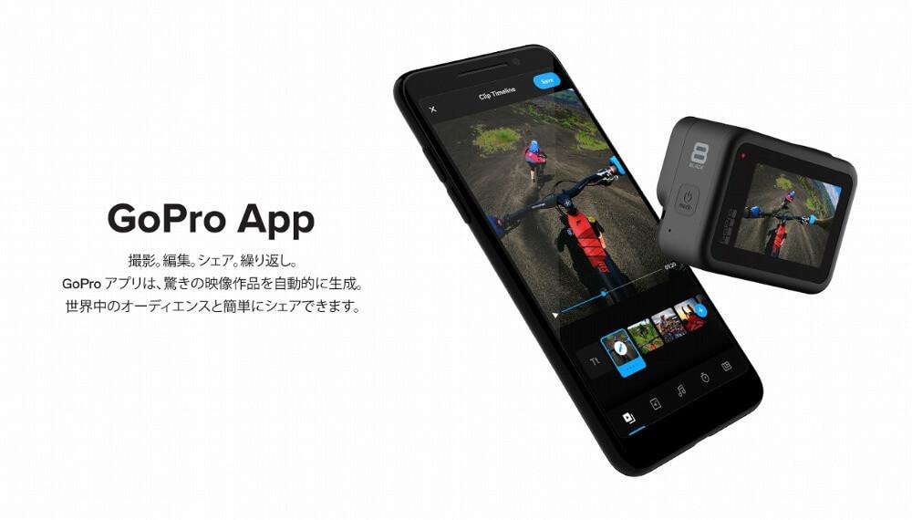GoPro App。撮影・編集・シェア・繰り返し。GoProアプリは、驚きの映像作品を自動的に生成。世界中のオーディエンスと簡単にシェアできます。