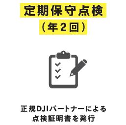 特集_カメラ_産業用ドローン9