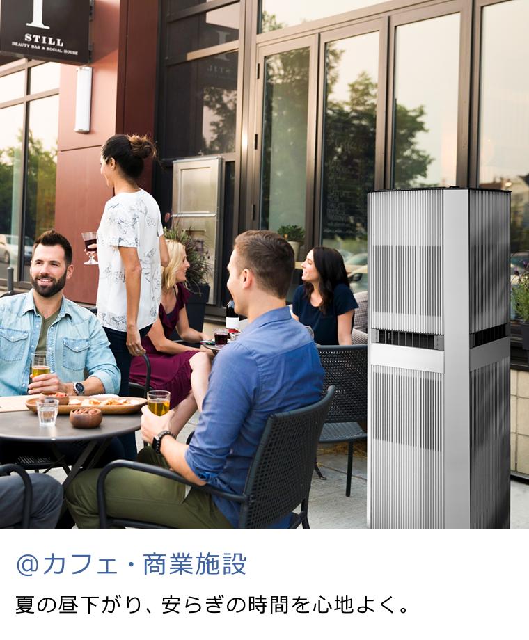 カフェ・商業施設 夏の昼下がり、安らぎの時間を心地よく。