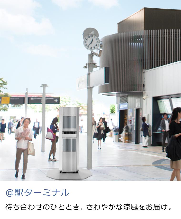 駅ターミナル 待ち合わせのひととき、さわやかな涼風をお届け。
