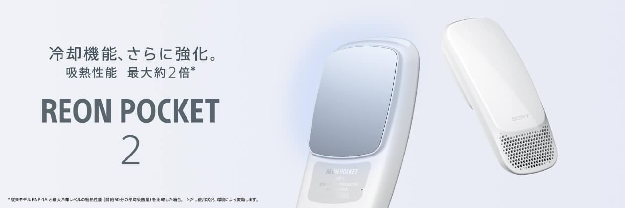https://houjin.biccamera.com/images/topics/reonpocket/REONPOCKET2_main.jpg