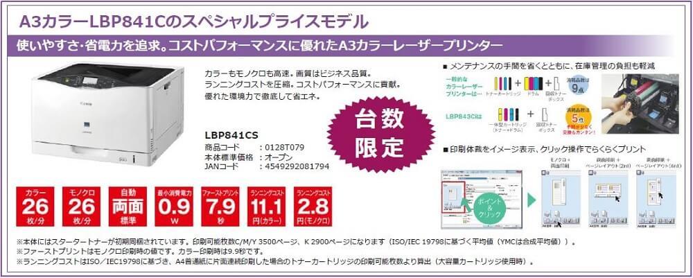 特価商品LBP841CS