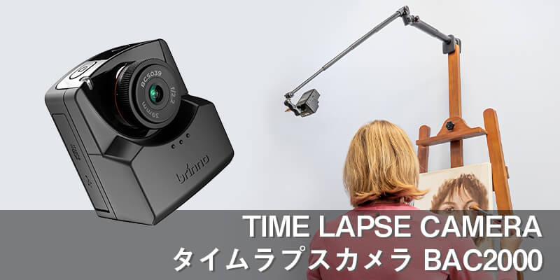 タイムラプスカメラ BAC2000 ブラック