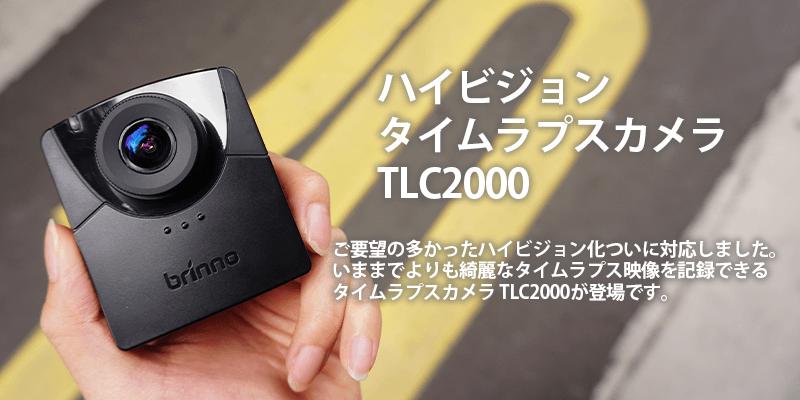 タイムラプスカメラ TLC2000 BRINNO ブリンノ TLC2000
